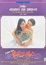 Фільм «Nunmului wedding dress» (1991)