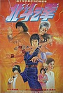 Фільм «Bei dou zhi quan» (1986)