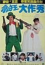 Фільм «Feng kuang da zuo xiu» (1986)