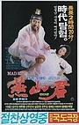 Фільм «Yeonsangon» (1987)