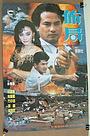 Фільм «Bu ju» (1991)