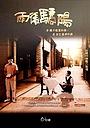 Серіал «Yu hou chiao yang» (2014)