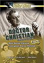 Сериал «Dr. Christian» (1956 – 1957)
