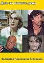 Сериал «Dom za nashite deca» (1987 – ...)