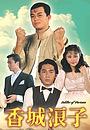 Серіал «Heung sing long ji» (1982 – ...)