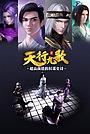 Серіал «Tian xing jiu ge» (2016)