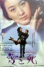 Фільм «Ai to shi» (1971)
