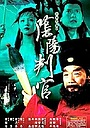 Фільм «Yin yang pan guan» (2003)