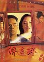 Серіал «Jie lian huan» (1996)