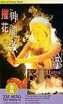 Фільм «Chui fa san lung gau» (1993)
