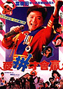 Фільм «Ai pin cai hui ying» (1989)