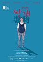 Фільм «Jang-Gae: The Foreigner» (2020)