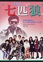Фільм «Qi pi liang» (1989)