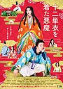 Фільм «Junihitoe wo Kita Akuma» (2020)