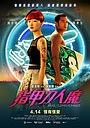 Фільм «A Nail Clipper Romance» (2017)