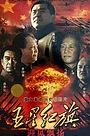 Сериал «Wu xing hong qi ying feng piao yang» (2011 – ...)