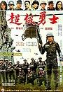 Фільм «Chao ji yong shi» (1982)