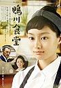 Серіал «Kamogawa shokudô» (2016)