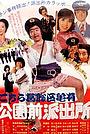 Фильм «Kochira Katsushika-ku Kameari kôen mae hashutsujo» (1977)