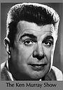 Сериал «The Ken Murray Show» (1950 – 1953)