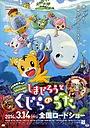 Аніме «Gekijouban Shimajirou no wao!: Shimajirou to kujira no uta» (2014)