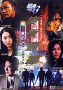 Фільм «Wong Gok dik tin hung 3: Jung gik bin yuen» (2000)