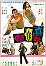 Фільм «Zhen zhen jia jia» (1977)