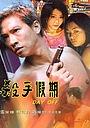Фільм «Sha shou jia ni» (2001)