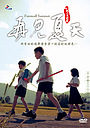 Фільм «Farewell Summer» (2010)