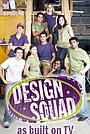 Сериал «Design Squad» (2007 – 2009)