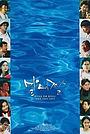 Фільм «Мама, звезда и морской анемон» (1995)