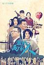 Серіал «Wen zhou liang jia ren» (2015)