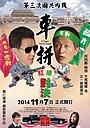 Фільм «Che pin» (2014)