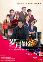 Серіал «Sui yue ru jin» (2015)