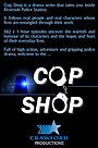 Серіал «Cop Shop» (1977 – 1984)