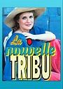 Серіал «La nouvelle tribu» (1996 – ...)