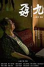 Фільм «The North-Ming Fish» (2020)