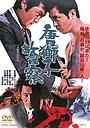 Фильм «Karajishi keisatsu» (1974)