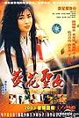 Фільм «Kui hua sheng nu» (1993)