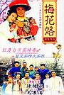 Серіал «Mei hua lao» (1993 – ...)