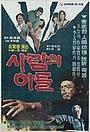 Фільм «Salamui adeul» (1980)