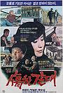 Фільм «Sanghan galdae» (1984)