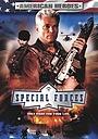 Фильм «Американский спецназ» (2003)