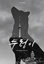 Фільм «Nureongi» (2021)