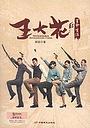 Сериал «Wang Dahua de ge ming sheng ya» (2015)
