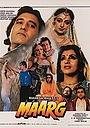 Фільм «Maarg» (1992)