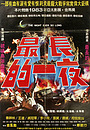 Фільм «Zui chang de yi ye» (1983)