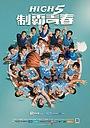 Серіал «High 5 Basketball» (2016 – 2017)