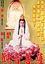 Фільм «Guan yin pu sa» (1983)