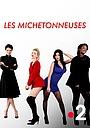 Фильм «Les Michetonneuses» (2020)